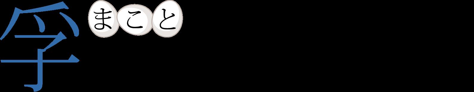 事業承継成功のためのリーダー・後継人材育成支援|社労士・東洋哲学講師の飯田吉宏